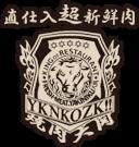 焼肉大関のロゴ